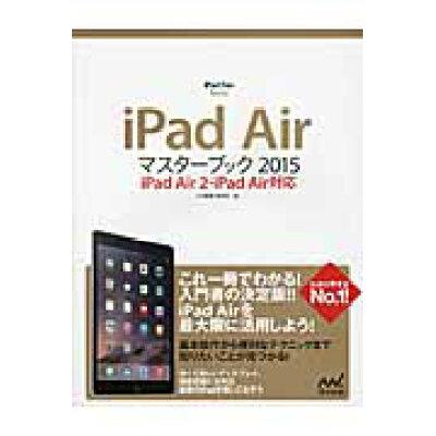 iPad Airマスタ-ブック iPad Air 2・iPad Air対応 2015 /マイナビ出版/小山香織