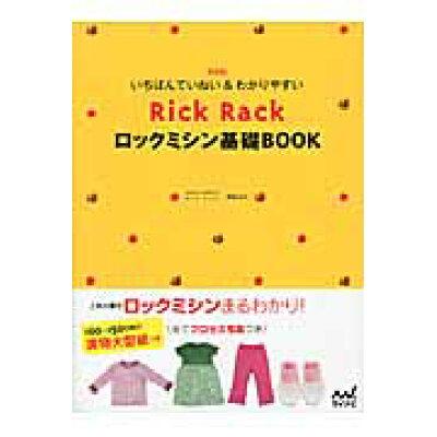 いちばんていねい&わかりやすいRick Rackロックミシン基礎BOOK 決定版  /マイナビ出版/御苑あきこ
