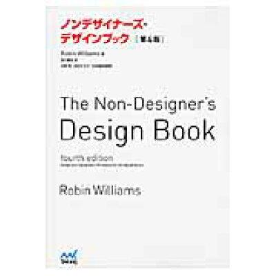 ノンデザイナ-ズ・デザインブック   第4版/マイナビ出版/ロビン・ウィリアムズ