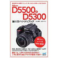 Nikon D5500&D5300撮り方ハンディブック   /マイナビ出版/大丸剛史