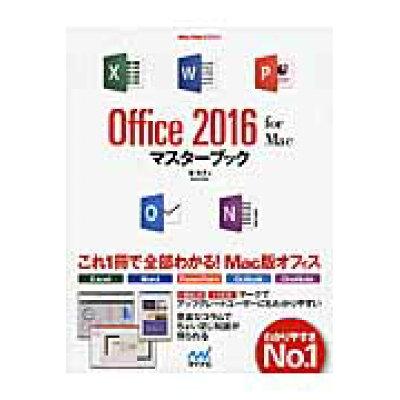 Office 2016 for Macマスタ-ブック   /マイナビ出版/東弘子