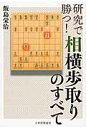 研究で勝つ!相横歩取りのすべて   /日本将棋連盟/飯島栄治