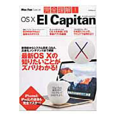 完全理解!OS 10 El Capitan Mac Fan Special  /マイナビ出版