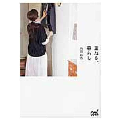 重ねる、暮らし   /マイナビ出版/内田彩仍
