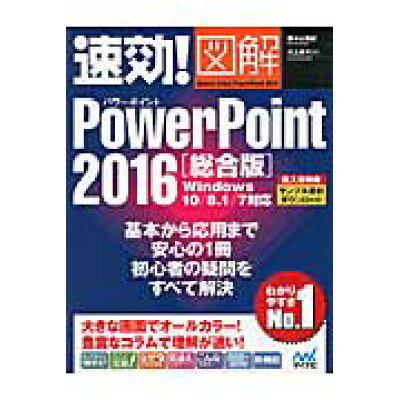 速効!図解PowerPoint 2016 Windows 10/8.1/7対応 総合版 /マイナビ出版/野々山美紀
