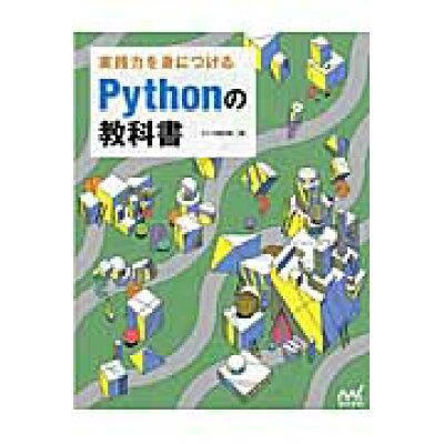 実践力を身につけるPythonの教科書   /マイナビ出版/クジラ飛行机