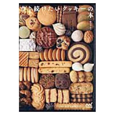 作り続けたいクッキ-の本 菓子工房ルスルスからあなたに。  /マイナビ出版/新田あゆ子