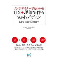 ノンデザイナーでもわかるUX+理論で作るWebデザイン 基礎から考え方、実践まで  /マイナビ出版/川合俊輔