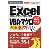 Excel VBA・マクロ自動化ワザ   /マイナビ出版/速効!ポケットマニュアル編集部