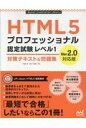 HTML5プロフェッショナル認定試験レベル1対策テキスト&問題集 Ver2.0対応版  /マイナビ出版/大藤幹