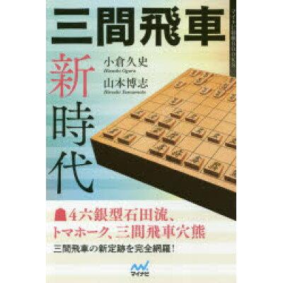 三間飛車新時代   /マイナビ出版/小倉久史