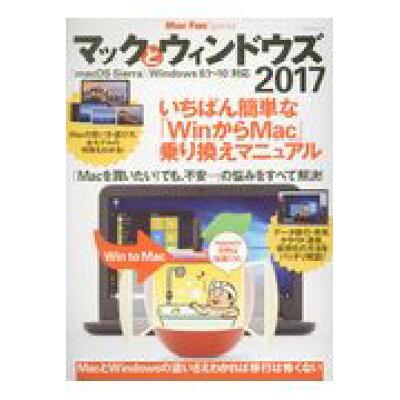 マックとウィンドウズ Mac Fan Special 2017 /マイナビ出版