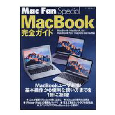 Mac Fan Special MacBook完全ガイド MacBook・MacBook Air・MacBo  /マイナビ出版