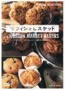 マフィンとビスケット By HUDSON MARKET BAKERS アメリカンベーキングレシピ~お菓子から食事まで~  /マイナビ出版/おおつぼほまれ