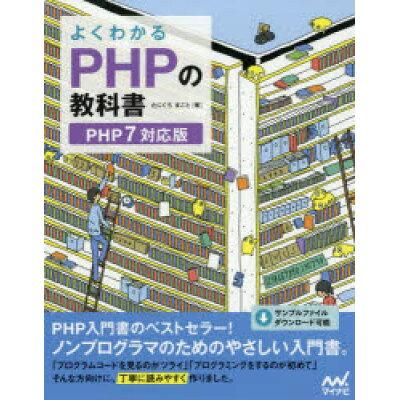 よくわかるPHPの教科書 PHP7対応版  /マイナビ出版/たにぐちまこと