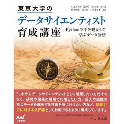 東京大学のデータサイエンティスト育成講座 Pythonで手を動かして学ぶデータ分析  /マイナビ出版/塚本邦尊