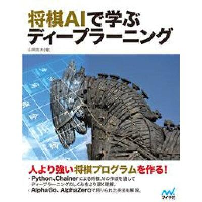将棋AIで学ぶディープラーニング   /マイナビ出版/山岡忠夫