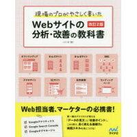 現場のプロがやさしく書いたWebサイトの分析・改善の教科書   改訂2版/マイナビ出版/小川卓(ウェブ解析士)