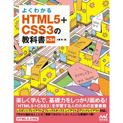 よくわかるHTML5+CSS3の教科書   第3版/マイナビ出版/大藤幹