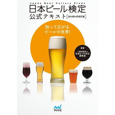 日本ビール検定公式テキスト  2018年4月 改訂版/マイナビ出版/日本ビール文化研究会