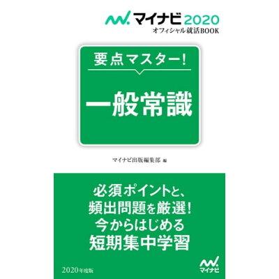 要点マスター!一般常識   /マイナビ出版/日本キャリアサポートセンター