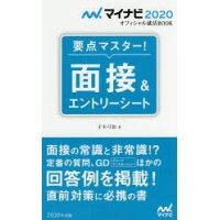 要点マスター!面接&エントリーシート   /マイナビ出版/才木弓加