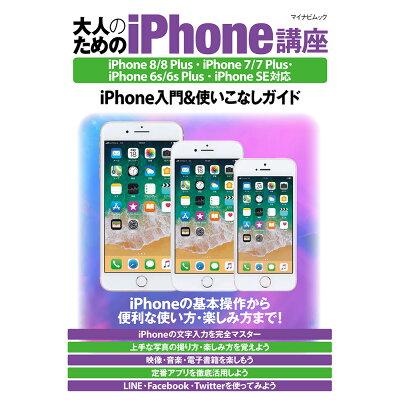 大人のためのiPhone講座 iphone 8/8 Plus・iphone 7/  /マイナビ出版
