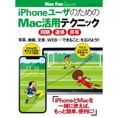 iPhoneユーザのためのMac活用テクニック 同期・連係・共有  /マイナビ出版