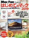 はじめてのマック  2019 /マイナビ出版