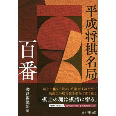 平成将棋名局百番   /日本将棋連盟/書籍編集部
