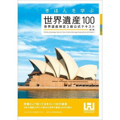 きほんを学ぶ世界遺産100 世界遺産検定3級公式テキスト  第2版/世界遺産アカデミ-/世界遺産アカデミー