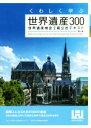 くわしく学ぶ世界遺産300 世界遺産検定2級公式テキスト  第3版/世界遺産アカデミ-/世界遺産アカデミー