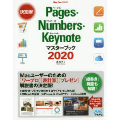 Pages・Numbers・Keynoteマスターブック  2020 /マイナビ出版/東弘子