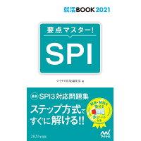 要点マスター!SPI   /マイナビ出版/日本キャリアサポートセンター
