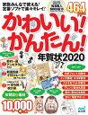 かわいい!かんたん!年賀状 CD-ROM付き 2020 /マイナビ出版/かわいい!かんたん!年賀状編集部