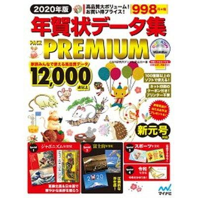 年賀状データ集PACK PREMIUM DVD-ROM Win & Mac 2020年版 /マイナビ出版/C&R研究所デジタル梁山泊