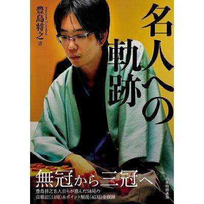 名人への軌跡   /日本将棋連盟/豊島将之