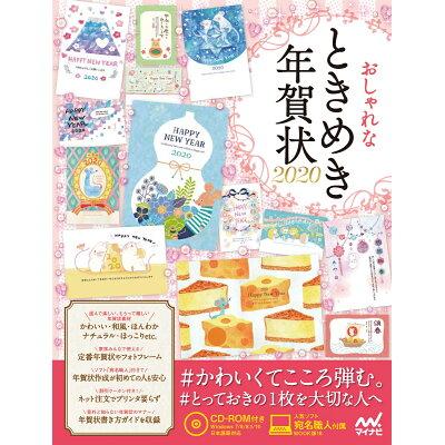 おしゃれなときめき年賀状 CD-ROM付き 2020 /マイナビ出版