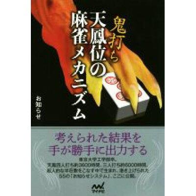 鬼打ち天鳳位の麻雀メカニズム   /マイナビ出版/お知らせ