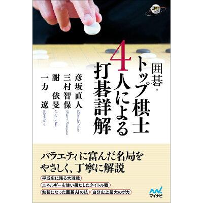 囲碁・トップ棋士4人による打碁詳解   /マイナビ出版/彦坂直人