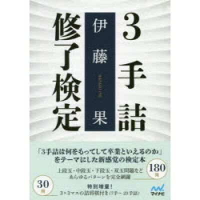 3手詰修了検定   /マイナビ出版/伊藤果