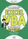 Excel VBA脱初心者のための集中講座   /マイナビ出版/たてばやし淳