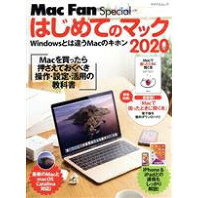 はじめてのマック Windowsとは違うMacのキホン 2020 /マイナビ出版/栗原亮