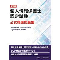 個人情報保護士認定試験公式精選問題集   第7版/全日本情報学習振興協会/全日本情報学習振興協会