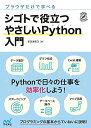 ブラウザだけで学べるシゴトで役立つやさしいPython入門   /マイナビ出版/掌田津耶乃