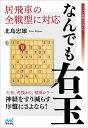 居飛車の全戦型に対応なんでも右玉   /マイナビ出版/北島忠雄