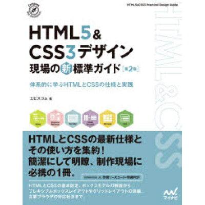 HTML5&CSS3デザイン現場の新標準ガイド 体系的に学ぶHTMLとCSSの仕様と実践  第2版/マイナビ出版/エビスコム