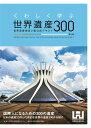 くわしく学ぶ世界遺産300 世界遺産検定2級公式テキスト  第4版/世界遺産アカデミ-/世界遺産アカデミー