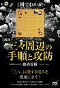 1冊でわかる! 囲碁・三々定石の手順と攻防