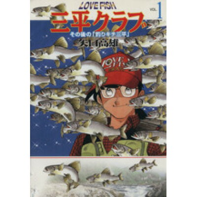 Love fish三平クラブ その後の「釣りキチ三平」 vol.1 /メディアファクトリ-/矢口高雄